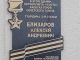 Открытие мемориальной доски герою Советского Союза