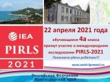 Международном исследовании PIRLS - 2021